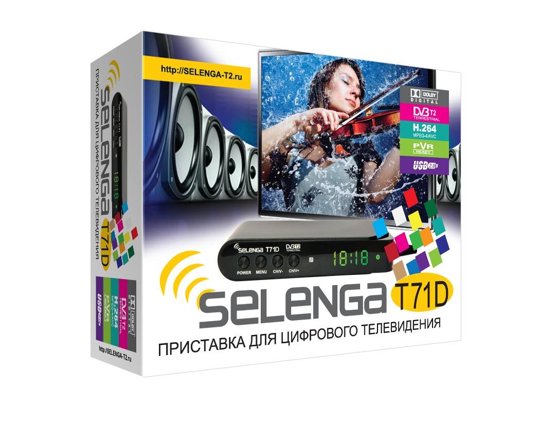 SELENGA  купить DVBT2 приставки Оптом для цифрового ТВ