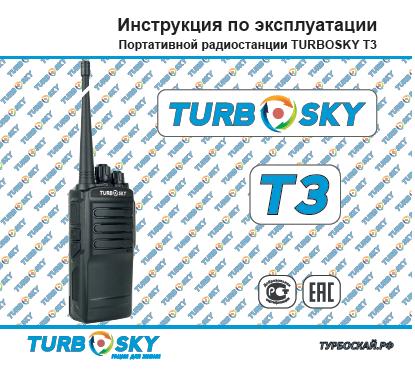 turbosky t3 инструкция