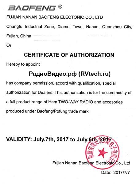 Сертификат о присвоении статуса дилера магазина раций RVtech.ru