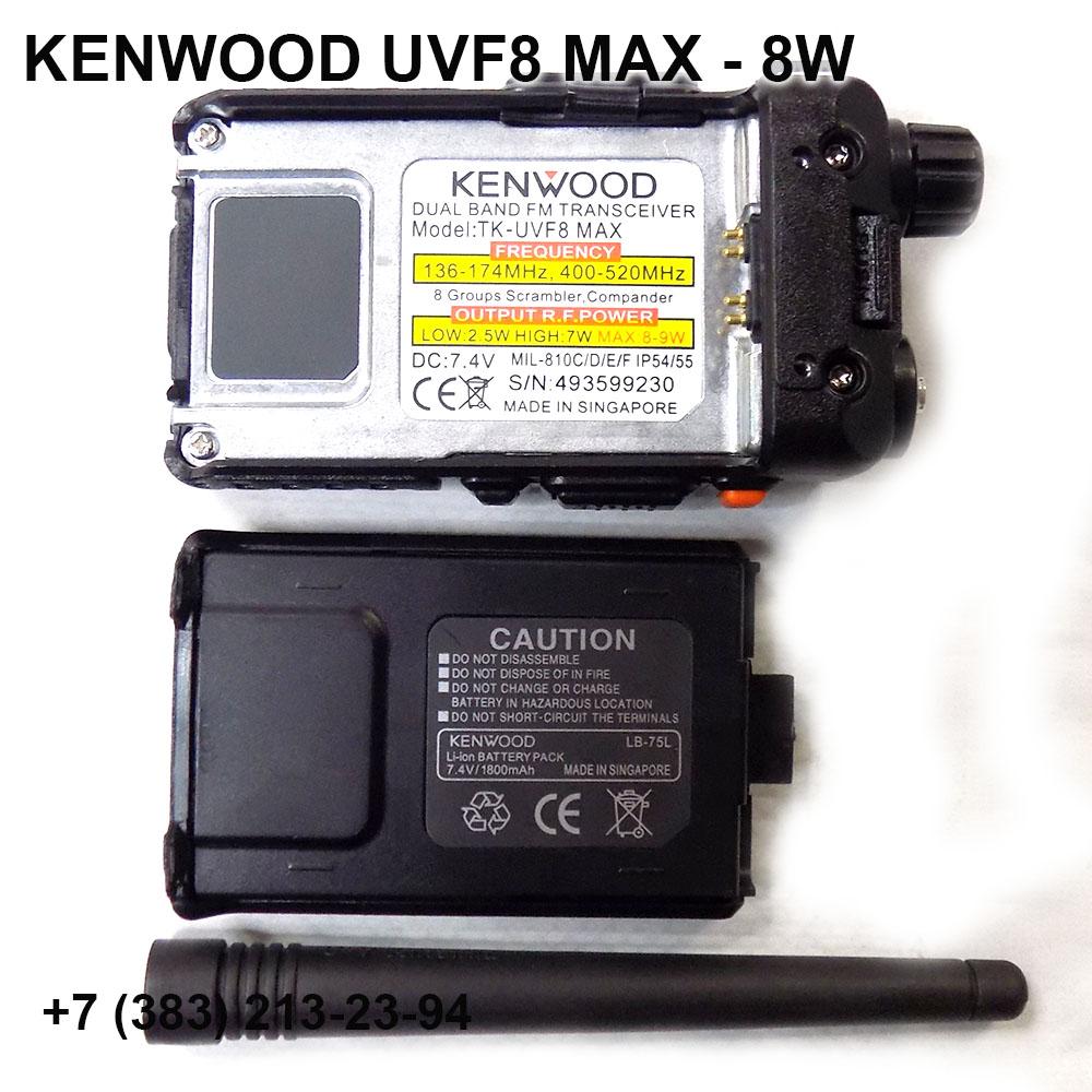 Kenwood UVF8 MAX-2017