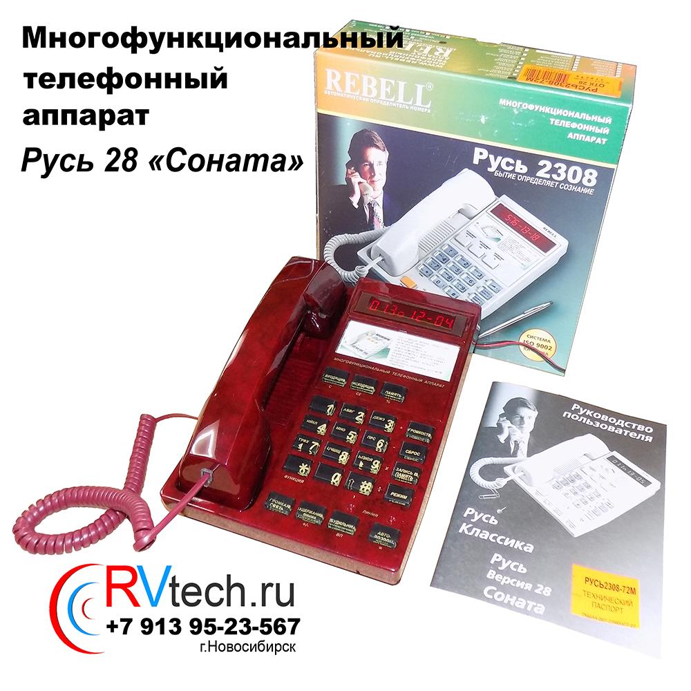 телефон коммтел 113 версия русь 27 pro инструкция