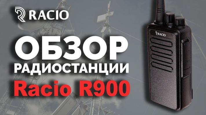 Обзор рации Racio R900 Новосибирск