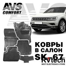 Коврики в салон 3D VW Tiguan II (2016 -) AVS SK-67 (4 шт.), Купить Коврики в салон 3D VW Tiguan II (2016 -) AVS SK-67 (4 шт.) в магазине РадиоВидео.рф, Коврики автомобильные