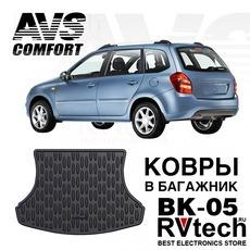 Коврик в багажник 3D Lada Kalina SD/WАG (2004-) AVS BK-05, Купить Коврик в багажник 3D Lada Kalina SD/WАG (2004-) AVS BK-05 в магазине РадиоВидео.рф, Коврики автомобильные