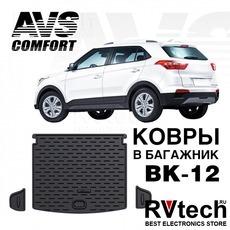 Коврик в багажник 3D Hyundai Creta (2016-) AVS BK-12, Купить Коврик в багажник 3D Hyundai Creta (2016-) AVS BK-12 в магазине РадиоВидео.рф, Коврики автомобильные