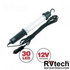 Светильник переносной AVS CD306D (30LED) 12В, Купить Светильник переносной AVS CD306D (30LED) 12В в магазине РадиоВидео.рф, Светотехника