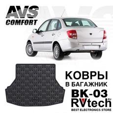 Коврик в багажник 3D Lada Granta SD (2011-) AVS BK-03, Купить Коврик в багажник 3D Lada Granta SD (2011-) AVS BK-03 в магазине РадиоВидео.рф, Коврики автомобильные