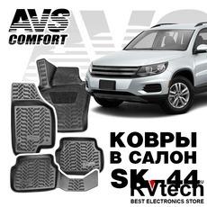 Коврики в салон 3D VW Tiguan (2007-) AVS SK-44 (4 шт.), Купить Коврики в салон 3D VW Tiguan (2007-) AVS SK-44 (4 шт.) в магазине РадиоВидео.рф, Коврики автомобильные
