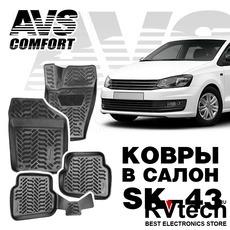 Коврики в салон 3D VW Polo SD (2010-) AVS SK-43 (4 шт.), Купить Коврики в салон 3D VW Polo SD (2010-) AVS SK-43 (4 шт.) в магазине РадиоВидео.рф, Коврики автомобильные