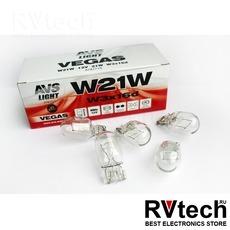 Лампа AVS Vegas 12V. W21W (W3x16d) BOX (10 шт.), Купить Лампа AVS Vegas 12V. W21W (W3x16d) BOX (10 шт.) в магазине РадиоВидео.рф, Лампы автомобильные