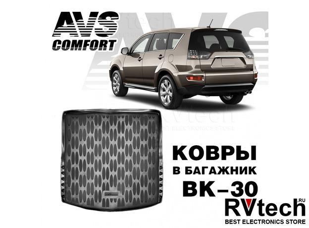 Коврик в багажник 3D Mitsubishi Outlander (2012-) AVS BK-30 (органайзер), Купить Коврик в багажник 3D Mitsubishi Outlander (2012-) AVS BK-30 (органайзер) в магазине РадиоВидео.рф, Коврики автомобильные