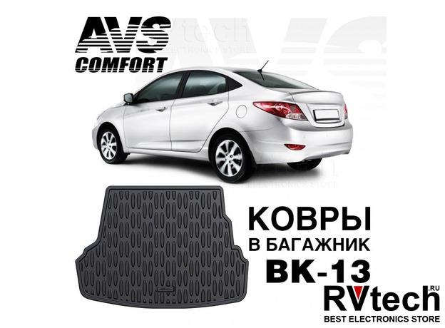 Коврик в багажник 3D Hyundai Solaris SD (2010-17) (Base, Standard) AVS BK-13, Купить Коврик в багажник 3D Hyundai Solaris SD (2010-17) (Base, Standard) AVS BK-13 в магазине РадиоВидео.рф, Коврики автомобильные