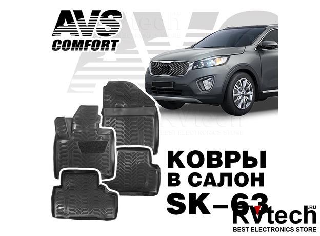 Ковры в салон 3D Kia Sorento Prime (2015-) AVS SK-63 (4 предм.), Купить Ковры в салон 3D Kia Sorento Prime (2015-) AVS SK-63 (4 предм.) в магазине РадиоВидео.рф, Коврики автомобильные