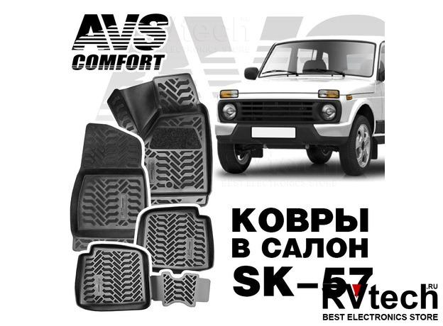 Коврики в салон 3D Lada Niva 5 дв.(+ на тунель) AVS SK-57 (4 шт.), Купить Коврики в салон 3D Lada Niva 5 дв.(+ на тунель) AVS SK-57 (4 шт.) в магазине РадиоВидео.рф, Коврики автомобильные