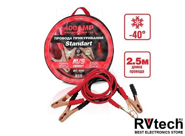 Провода прикуривания AVS Standart BC-400 (2,5 метра) 400А, Купить Провода прикуривания AVS Standart BC-400 (2,5 метра) 400А в магазине РадиоВидео.рф, Аварийные принадлежности