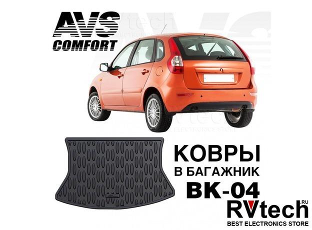 Коврик в багажник 3D Lada Kalina I,II НВ (2004-, 2013-) AVS BK-04, Купить Коврик в багажник 3D Lada Kalina I,II НВ (2004-, 2013-) AVS BK-04 в магазине РадиоВидео.рф, Коврики автомобильные
