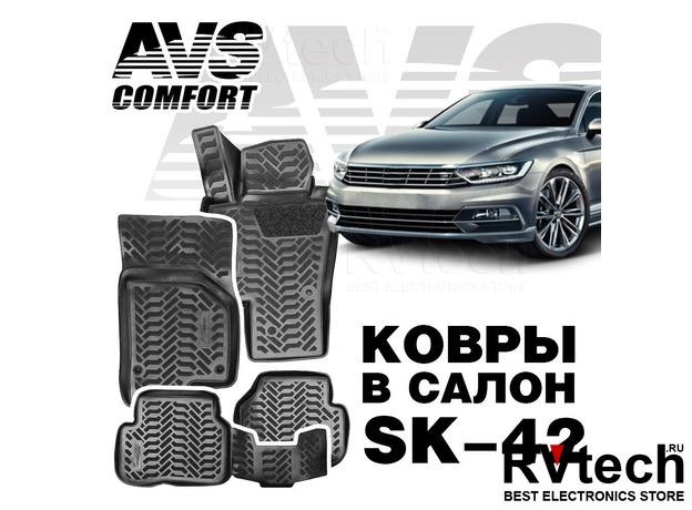 Коврики в салон 3D VW Passat (B7 / B8) (2011-) AVS SK-42 (4 шт.), Купить Коврики в салон 3D VW Passat (B7 / B8) (2011-) AVS SK-42 (4 шт.) в магазине РадиоВидео.рф, Коврики автомобильные