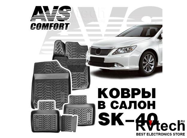 Коврики в салон 3D Toyota Camry VII (XV50) (2011-) AVS SK-40 (4 шт.), Купить Коврики в салон 3D Toyota Camry VII (XV50) (2011-) AVS SK-40 (4 шт.) в магазине РадиоВидео.рф, Коврики автомобильные