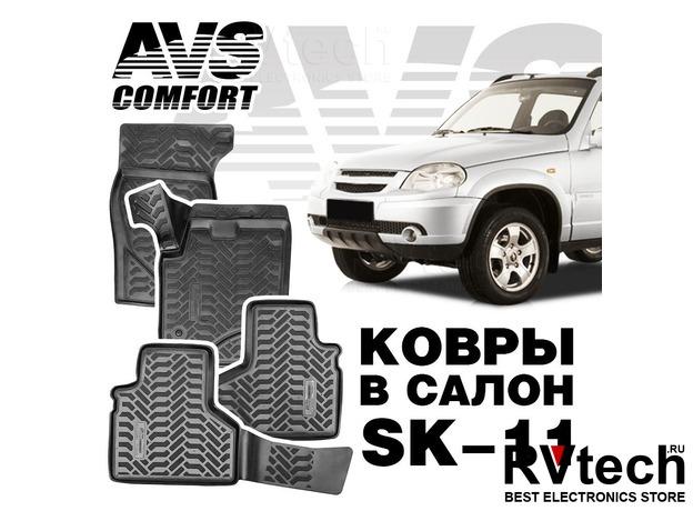 Коврики в салон 3D Chevrolet Niva (2002-) AVS SK-11 (4 шт.), Купить Коврики в салон 3D Chevrolet Niva (2002-) AVS SK-11 (4 шт.) в магазине РадиоВидео.рф, Коврики автомобильные