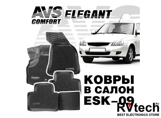 Ковры в салон 3D Elegant (Lada Priora 2007-) AVS ESK-09 (4 предм.), Купить Ковры в салон 3D Elegant (Lada Priora 2007-) AVS ESK-09 (4 предм.) в магазине РадиоВидео.рф, Коврики автомобильные