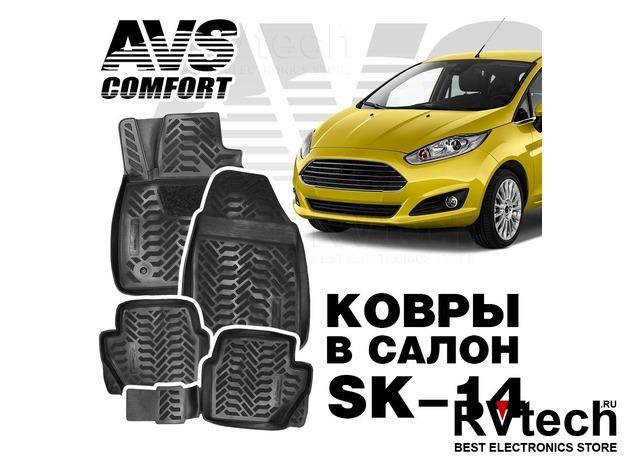 Ковры в салон 3D Ford Fiesta (2014-) AVS SK-14 (4 предм.), Купить Ковры в салон 3D Ford Fiesta (2014-) AVS SK-14 (4 предм.) в магазине РадиоВидео.рф, Коврики автомобильные