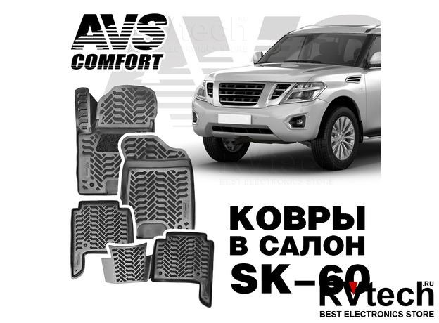 Коврики в салон 3D Nissan Patrol (Y62), infiniti QX-80 (2010-) AVS SK-60 (4 шт.), Купить Коврики в салон 3D Nissan Patrol (Y62), infiniti QX-80 (2010-) AVS SK-60 (4 шт.) в магазине РадиоВидео.рф, Коврики автомобильные