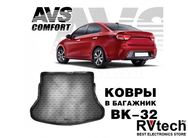 Коврик в багажник 3D Kia Rio IV (2017-) SD AVS BK-32, Купить Коврик в багажник 3D Kia Rio IV (2017-) SD AVS BK-32 в магазине РадиоВидео.рф, Коврики автомобильные