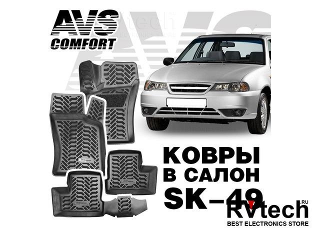 Коврики в салон 3D Daewoo Nexia (1995-2007, 2008-) AVS SK-49 (4 шт.), Купить Коврики в салон 3D Daewoo Nexia (1995-2007, 2008-) AVS SK-49 (4 шт.) в магазине РадиоВидео.рф, Коврики автомобильные