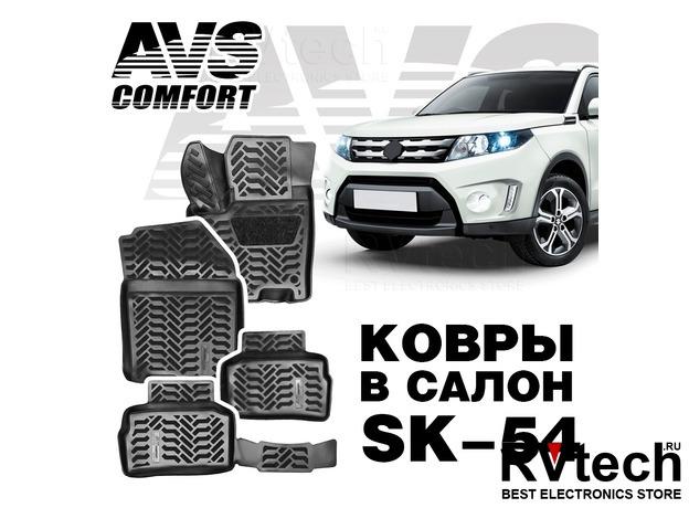 Коврики в салон 3D Suzuki Vitara (2015-) AVS SK-54 (4 шт.), Купить Коврики в салон 3D Suzuki Vitara (2015-) AVS SK-54 (4 шт.) в магазине РадиоВидео.рф, Коврики автомобильные