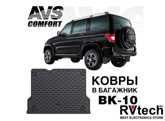 Коврик в багажник 3D UAZ Patriot (2005-2014) AVS BK-10, Купить Коврик в багажник 3D UAZ Patriot (2005-2014) AVS BK-10 в магазине РадиоВидео.рф, Коврики автомобильные