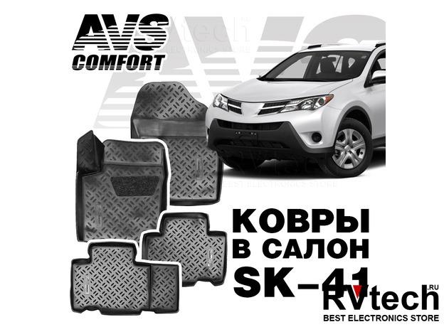 Коврики в салон 3D Toyota RAV4 (2013-) AVS SK-41 (4 шт.), Купить Коврики в салон 3D Toyota RAV4 (2013-) AVS SK-41 (4 шт.) в магазине РадиоВидео.рф, Коврики автомобильные