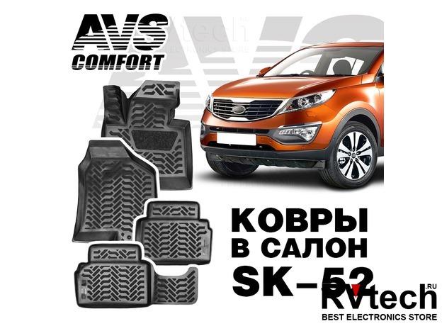 Ковры в салон 3D Kia Sportage III (2010-16) AVS SK-52 (4 предм.), Купить Ковры в салон 3D Kia Sportage III (2010-16) AVS SK-52 (4 предм.) в магазине РадиоВидео.рф, Коврики автомобильные