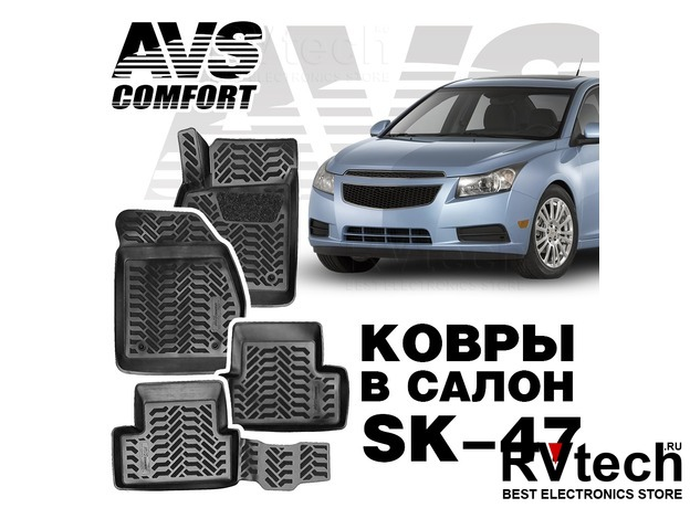 Коврики в салон 3D Chevrolet Cruze (2009-) AVS SK-47 (4 шт.), Купить Коврики в салон 3D Chevrolet Cruze (2009-) AVS SK-47 (4 шт.) в магазине РадиоВидео.рф, Коврики автомобильные