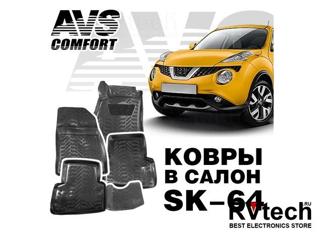 Коврики в салон 3D Nissan Juke (2010-) AVS SK-64 (4 шт.) (крепеж), Купить Коврики в салон 3D Nissan Juke (2010-) AVS SK-64 (4 шт.) (крепеж) в магазине РадиоВидео.рф, Коврики автомобильные