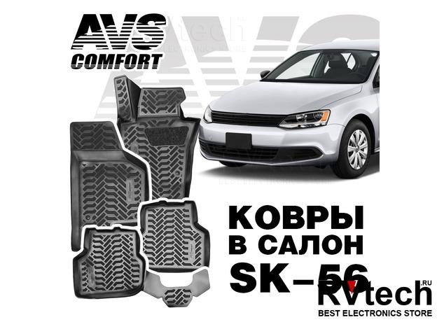 Коврики в салон 3D VW Jetta VI (2010-) AVS SK-56 (4 шт.), Купить Коврики в салон 3D VW Jetta VI (2010-) AVS SK-56 (4 шт.) в магазине РадиоВидео.рф, Коврики автомобильные