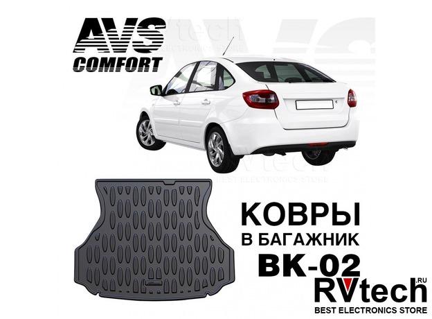 Коврик в багажник 3D Lada Granta LB (2014-) AVS BK-02, Купить Коврик в багажник 3D Lada Granta LB (2014-) AVS BK-02 в магазине РадиоВидео.рф, Коврики автомобильные