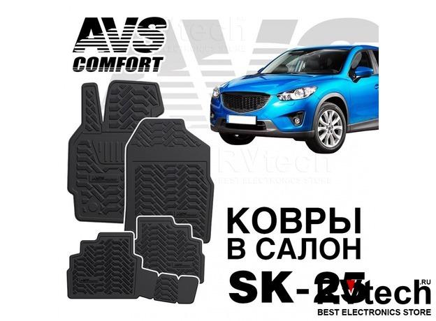 Коврики в салон 3D Mazda CX-5 (2012-17) AVS SK-25 (4 шт.), Купить Коврики в салон 3D Mazda CX-5 (2012-17) AVS SK-25 (4 шт.) в магазине РадиоВидео.рф, Коврики автомобильные