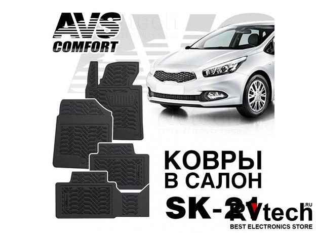 Коврики в салон 3D Kia Ceed (2012-) AVS SK-21 (4 шт.), Купить Коврики в салон 3D Kia Ceed (2012-) AVS SK-21 (4 шт.) в магазине РадиоВидео.рф, Коврики автомобильные