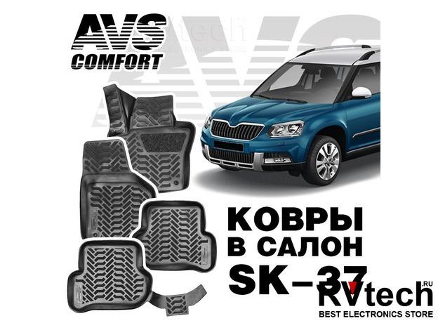 Коврики в салон 3D Skoda Yeti (2009-) AVS SK-37 (4 шт.), Купить Коврики в салон 3D Skoda Yeti (2009-) AVS SK-37 (4 шт.) в магазине РадиоВидео.рф, Коврики автомобильные