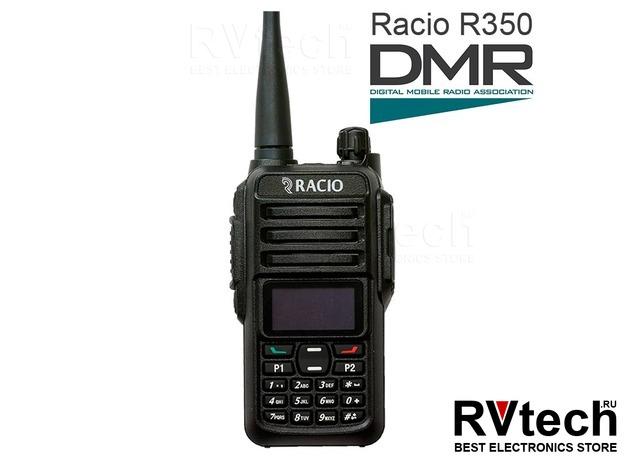 Racio R350 рация UHF 5Вт, 1024 каналов, 2200mAh, Купить Racio R350 рация UHF 5Вт, 1024 каналов, 2200mAh в магазине РадиоВидео.рф, Рации Racio (Россия)